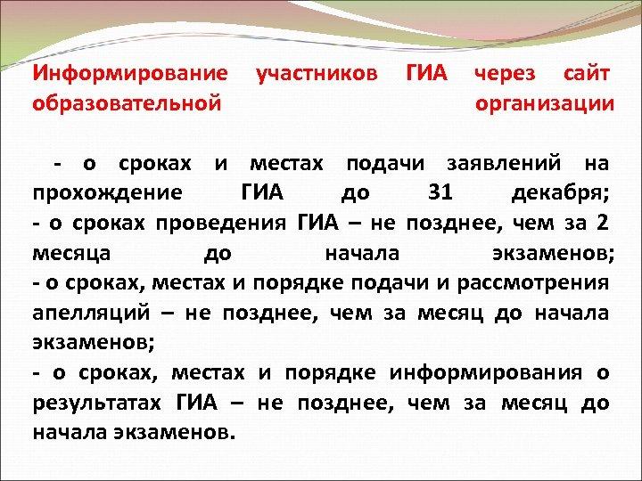 Информирование образовательной участников ГИА через сайт организации - о сроках и местах подачи заявлений