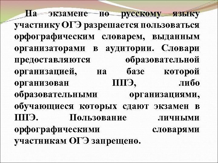 На экзамене по русскому языку участнику ОГЭ разрешается пользоваться орфографическим словарем, выданным организаторами в