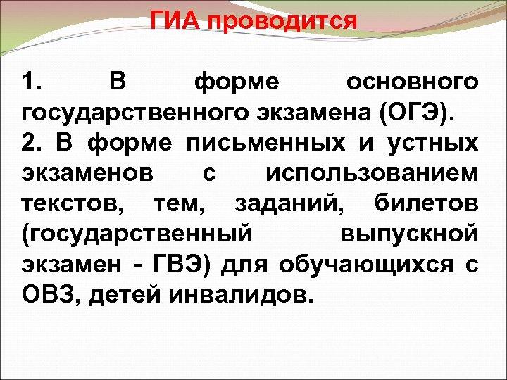 ГИА проводится 1. В форме основного государственного экзамена (ОГЭ). 2. В форме письменных и