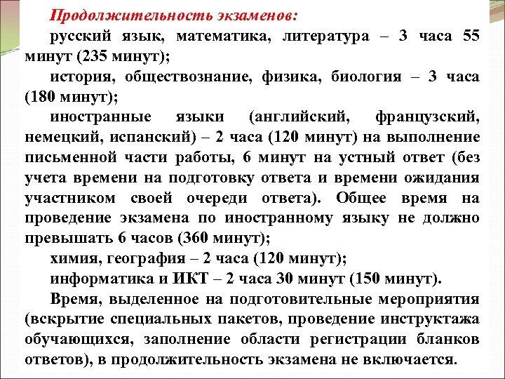 Продолжительность экзаменов: русский язык, математика, литература – 3 часа 55 минут (235 минут); история,