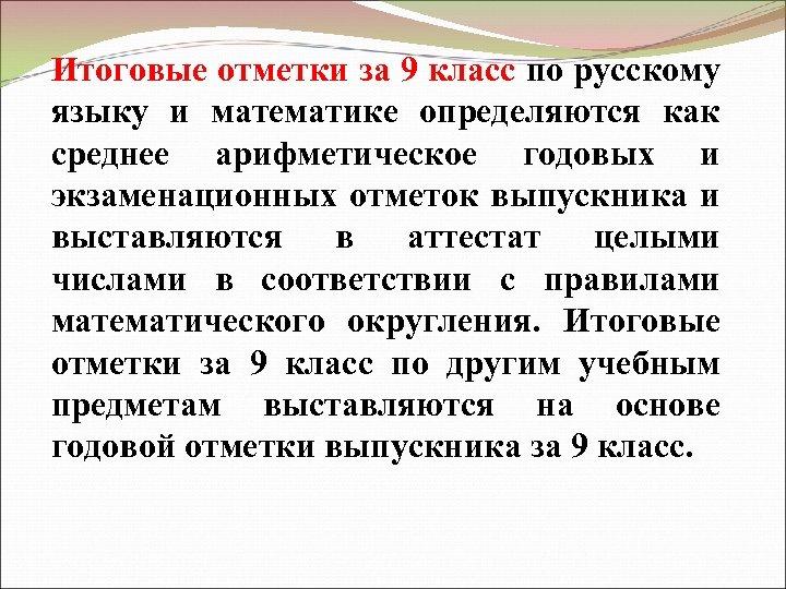 Итоговые отметки за 9 класс по русскому языку и математике определяются как среднее арифметическое