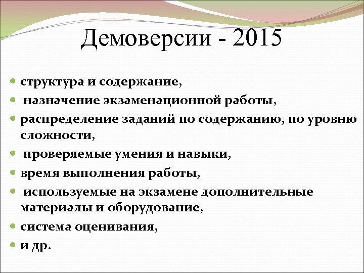 Демоверсии - 2015 структура и содержание, назначение экзаменационной работы, распределение заданий по содержанию, по