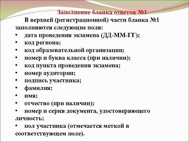 Заполнение бланка ответов № 1 В верхней (регистрационной) части бланка № 1 заполняются следующие