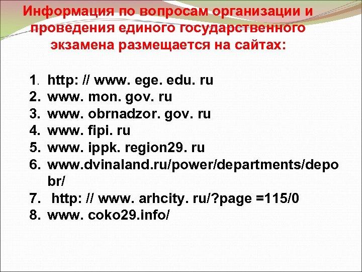 Информация по вопросам организации и проведения единого государственного экзамена размещается на сайтах: 1. 2.