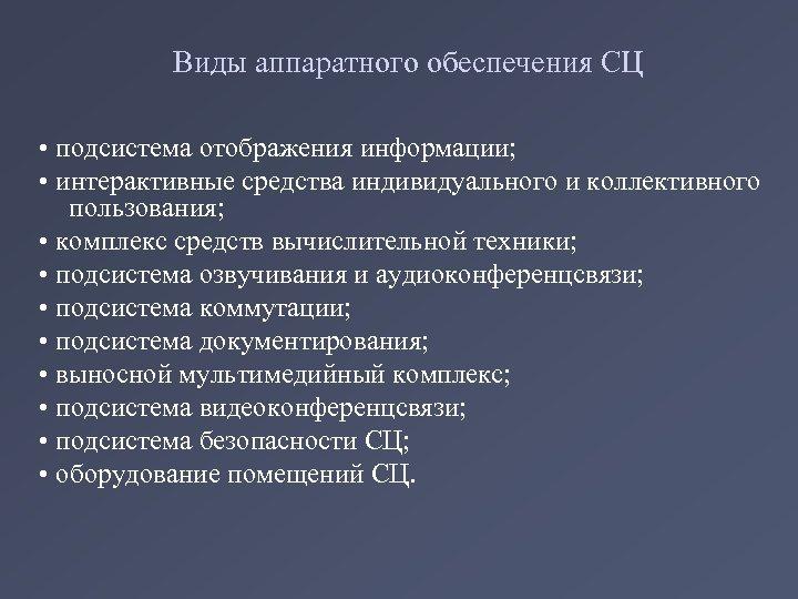 Виды аппаратного обеспечения СЦ • подсистема отображения информации; • интерактивные средства индивидуального и коллективного