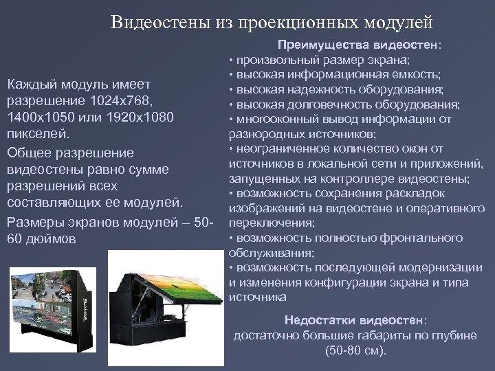 Видеостены из проекционных модулей Каждый модуль имеет разрешение 1024 x 768, 1400 x 1050