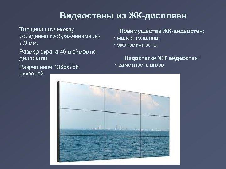 Видеостены из ЖК-дисплеев Толщина шва между соседними изображениями до 7, 3 мм. Размер экрана