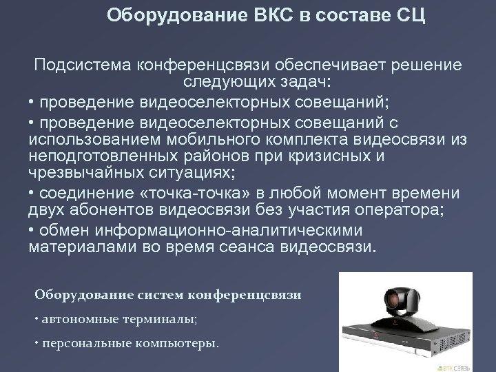 Оборудование ВКС в составе СЦ Подсистема конференцсвязи обеспечивает решение следующих задач: • проведение видеоселекторных