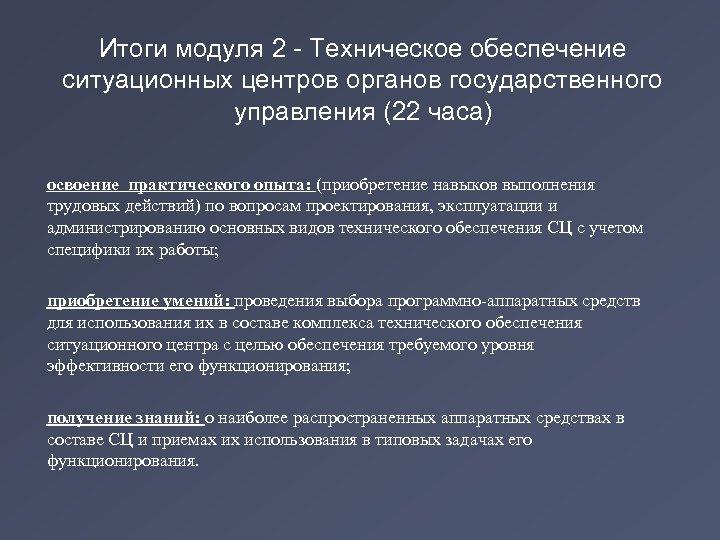 Итоги модуля 2 - Техническое обеспечение ситуационных центров органов государственного управления (22 часа) освоение
