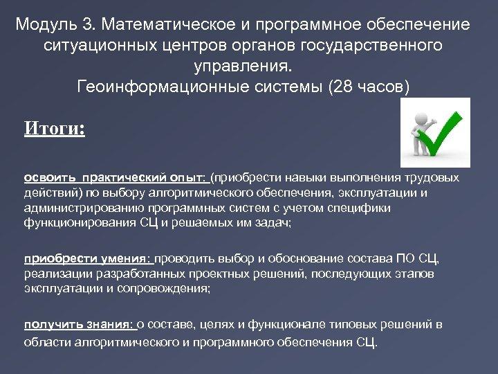 Модуль 3. Математическое и программное обеспечение ситуационных центров органов государственного управления. Геоинформационные системы (28