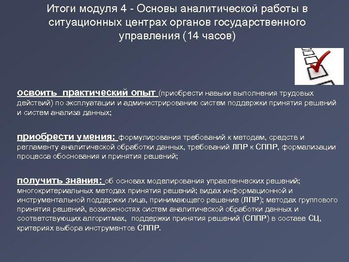 Итоги модуля 4 - Основы аналитической работы в ситуационных центрах органов государственного управления (14