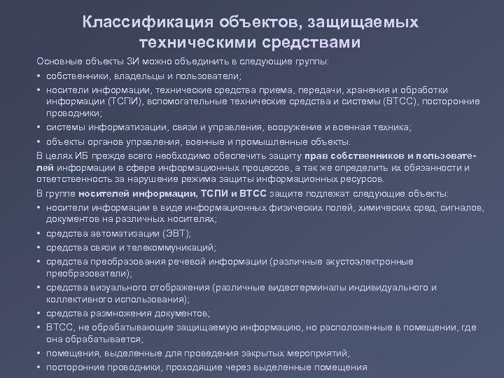 Классификация объектов, защищаемых техническими средствами Основные объекты ЗИ можно объединить в следующие группы: •