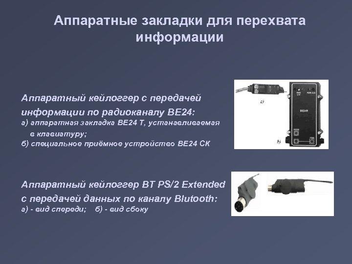 Аппаратные закладки для перехвата информации Аппаратный кейлоггер с передачей информации по радиоканалу BE 24: