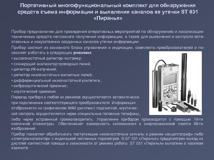 Портативный многофункциональный комплект для обнаружения средств съема информации и выявления каналов ее утечки ST