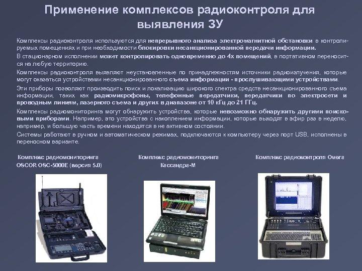 Применение комплексов радиоконтроля для выявления ЗУ Комплексы радиоконтроля используются для непрерывного анализа электромагнитной обстановки