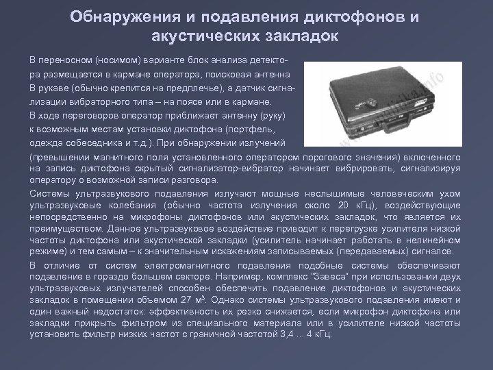 Обнаружения и подавления диктофонов и акустических закладок В переносном (носимом) варианте блок анализа детектора