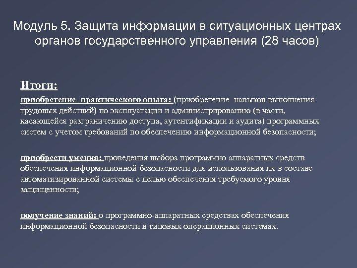 Модуль 5. Защита информации в ситуационных центрах органов государственного управления (28 часов) Итоги: приобретение