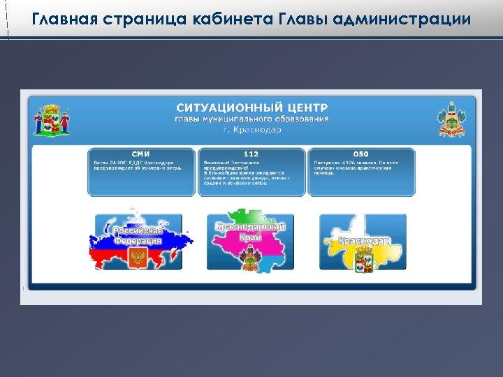 Главная страница кабинета Главы администрации