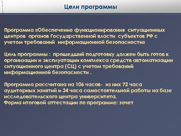 Цели программы Программа «Обеспечение функционирования ситуационных центров органов Государственной власти субъектов РФ с учетом