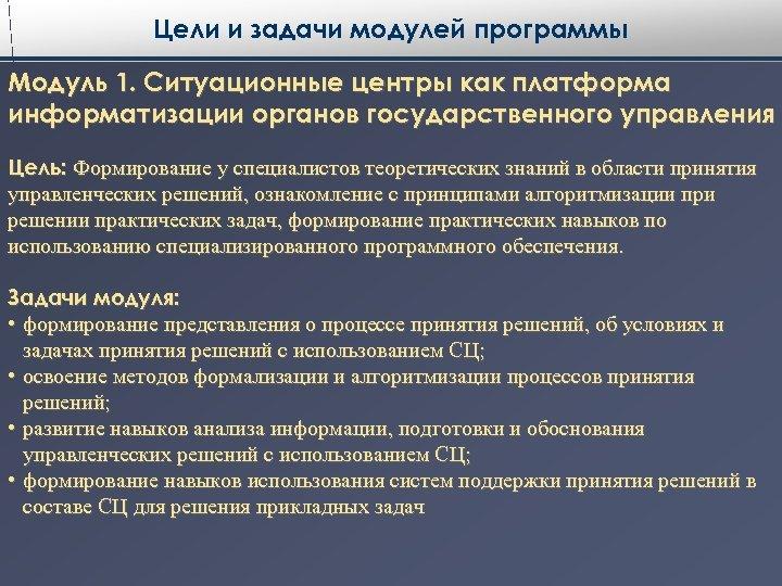 Цели и задачи модулей программы Модуль 1. Ситуационные центры как платформа информатизации органов государственного