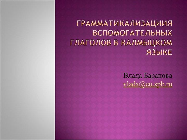 Влада Баранова vlada@eu. spb. ru