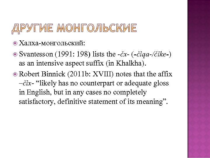 Халха-монгольский: Svantesson (1991: 198) lists the -čx- (-čiqa-/čike-) as an intensive aspect suffix
