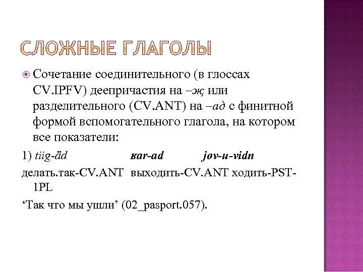 Сочетание cоединительного (в глоссах CV. IPFV) деепричастия на –җ или разделительного (CV. ANT)