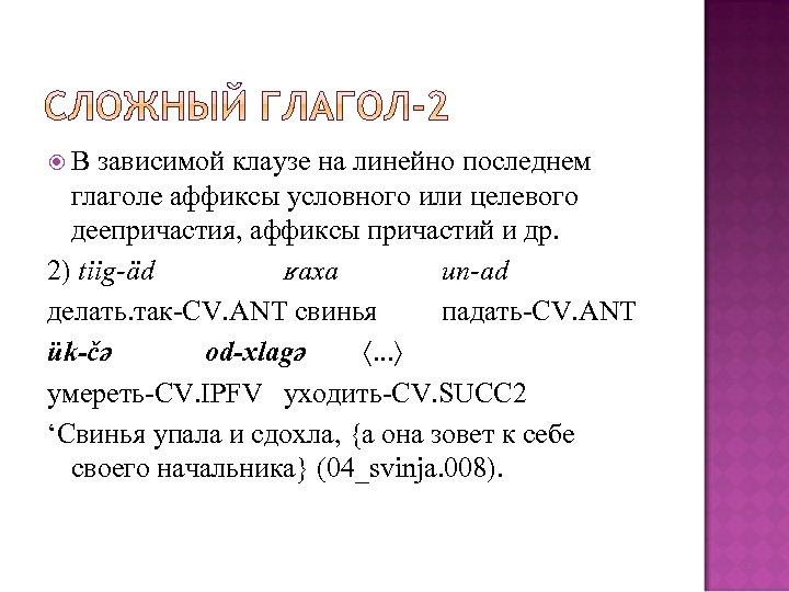 В зависимой клаузе на линейно последнем глаголе аффиксы условного или целевого деепричастия, аффиксы
