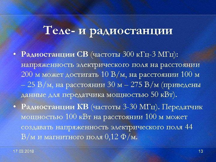 Теле- и радиостанции • Радиостанции СВ (частоты 300 к. Гц-3 МГц): напряженность электрического поля