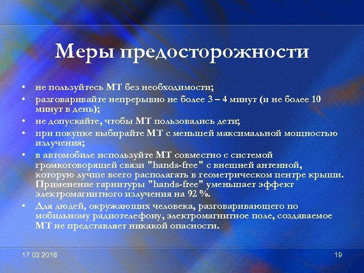 Меры предосторожности • не пользуйтесь МТ без необходимости; • разговаривайте непрерывно не более 3