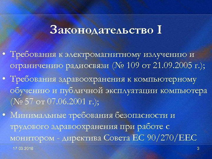 Законодательство I • Требования к электромагнитному излучению и ограничению радиосвязи (№ 109 от 21.