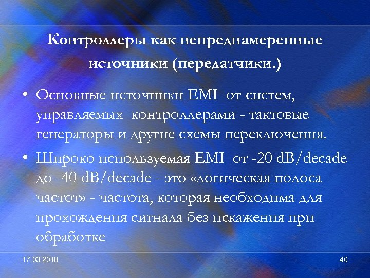 Контроллеры как непреднамеренные источники (передатчики. ) • Основные источники EMI от систем, управляемых контроллерами