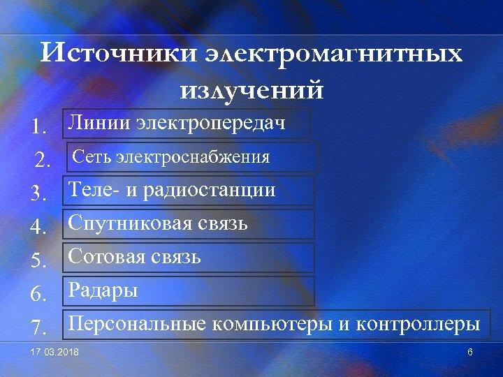 Источники электромагнитных излучений 1. Линии электропередач 2. Сеть электроснабжения 3. Теле- и радиостанции 4.