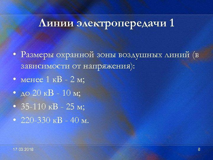 Линии электропередачи 1 • Размеры охранной зоны воздушных линий (в зависимости от напряжения): •