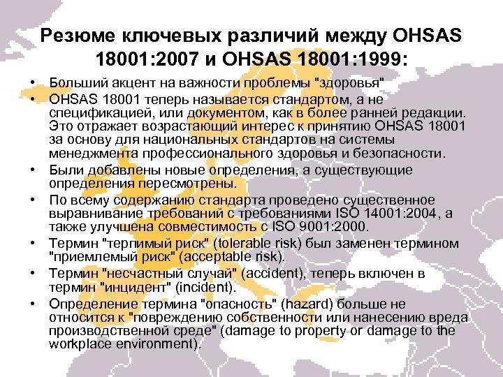 Резюме ключевых различий между OHSAS 18001: 2007 и OHSAS 18001: 1999: • Больший акцент