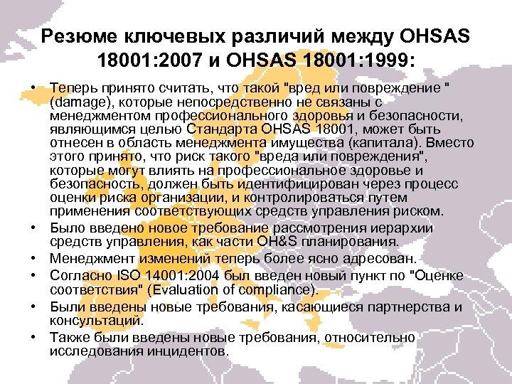 Резюме ключевых различий между OHSAS 18001: 2007 и OHSAS 18001: 1999: • Теперь принято