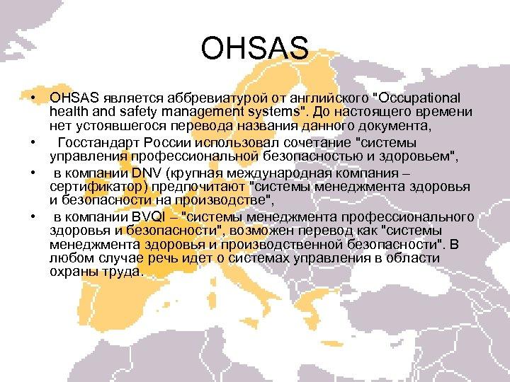 OHSAS • OHSAS является аббревиатурой от английского
