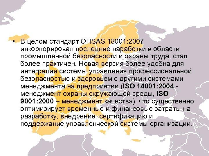 • В целом стандарт OHSAS 18001: 2007 инкорпорировал последние наработки в области промышленной