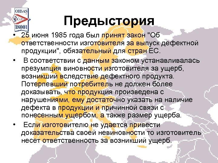 Предыстория • 25 июня 1985 года был принят закон