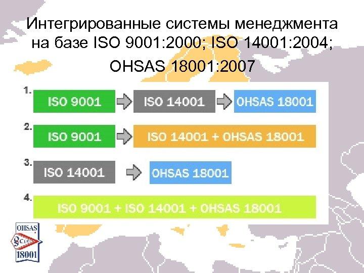 Интегрированные системы менеджмента на базе ISO 9001: 2000; ISO 14001: 2004; OHSAS 18001: 2007