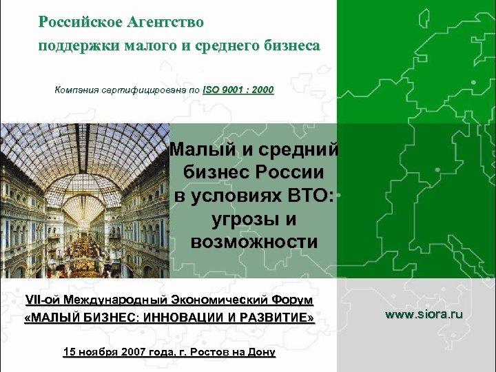 Российское Агентство поддержки малого и среднего бизнеса Компания сертифицирована по ISO 9001 : 2000