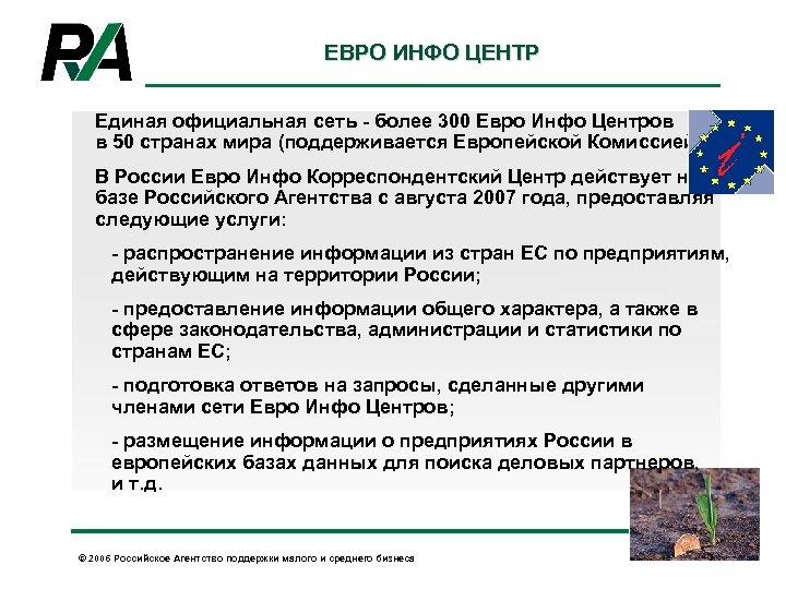 ЕВРО ИНФО ЦЕНТР Единая официальная сеть - более 300 Евро Инфо Центров в 50