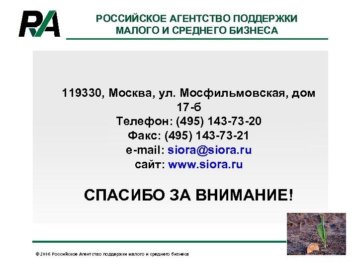 РОССИЙСКОЕ АГЕНТСТВО ПОДДЕРЖКИ МАЛОГО И СРЕДНЕГО БИЗНЕСА 119330, Москва, ул. Мосфильмовская, дом 17 -б