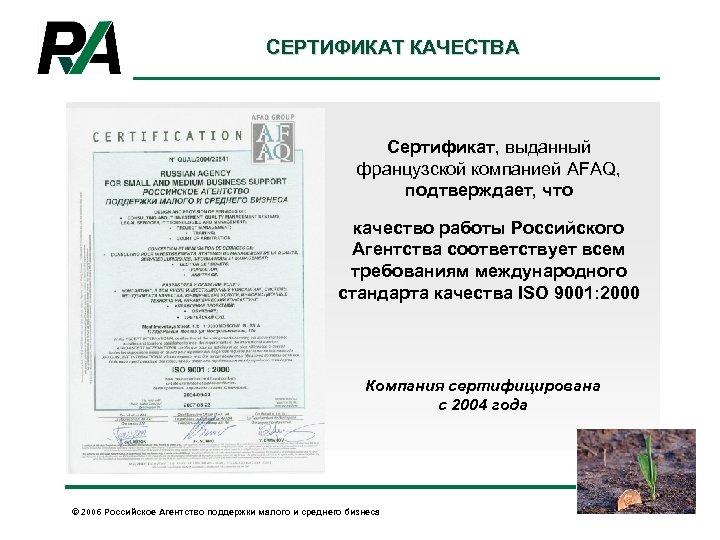 СЕРТИФИКАТ КАЧЕСТВА Сертификат, выданный французской компанией AFAQ, подтверждает, что качество работы Российского Агентства соответствует