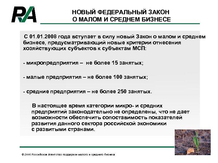НОВЫЙ ФЕДЕРАЛЬНЫЙ ЗАКОН О МАЛОМ И СРЕДНЕМ БИЗНЕСЕ С 01. 2008 года вступает в