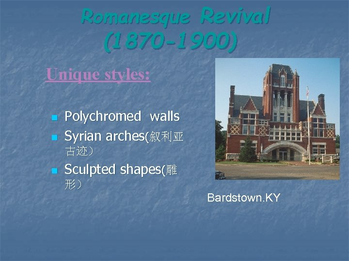 Romanesque Revival (1870 -1900) Unique styles: n n Polychromed walls Syrian arches(叙利亚 古迹) n