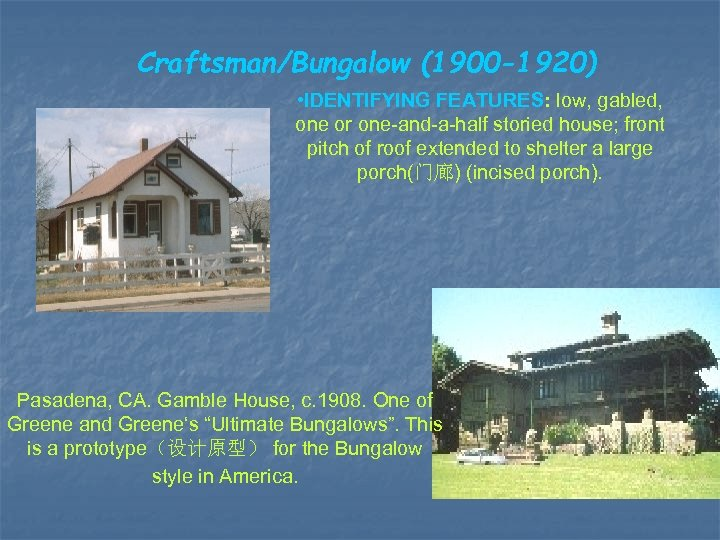 Craftsman/Bungalow (1900 -1920) • IDENTIFYING FEATURES: low, gabled, one or one-and-a-half storied house; front