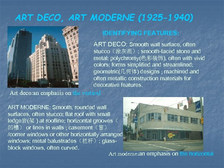 ART DECO, ART MODERNE (1925 -1940) IDENTIFYING FEATURES: ART DECO: Smooth wall surface, often