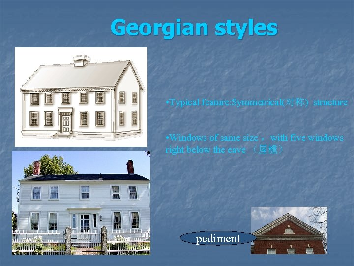 Georgian styles • Typical feature: Symmetrical(对称) structure • Windows of same size ,with