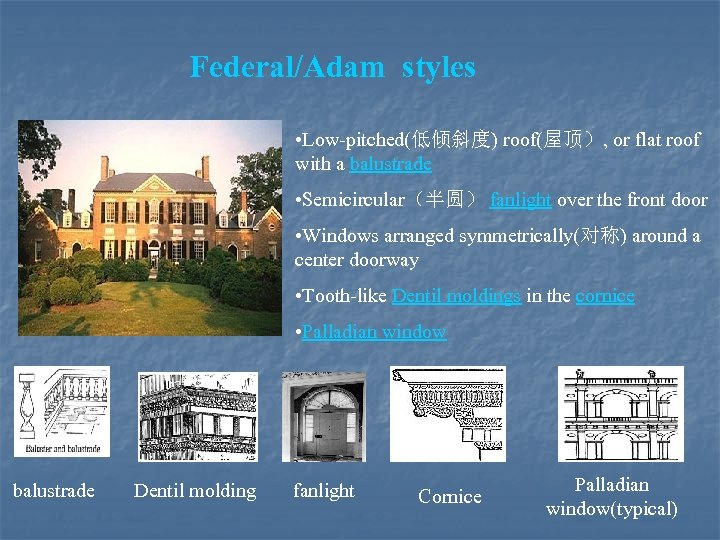 Federal/Adam styles • Low-pitched(低倾斜度) roof(屋顶), or flat roof with a balustrade • Semicircular(半圆) fanlight